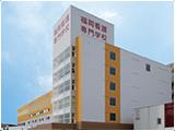 福岡看護専門学校