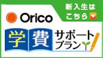 Orico 学費サポートプラン新入生用
