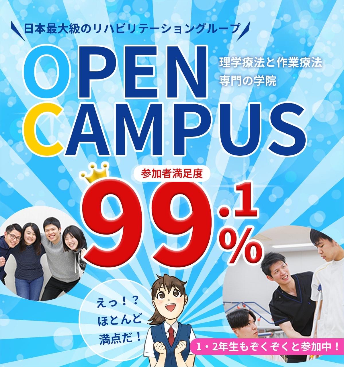 オープンキャンパス満足度平均4.9点