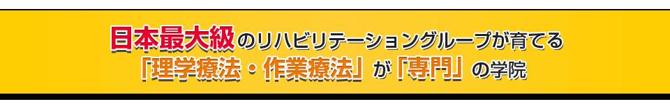 日本最大級のリハビリテーショングループが育てる「理学療法・作業療法」が「専門」の学院