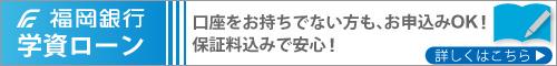 福岡銀行 教育ローン特別金利キャンペーン中!