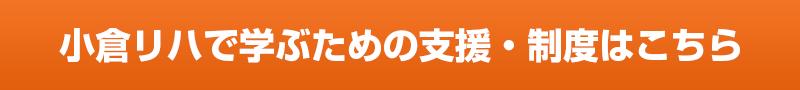 小倉リハで学ぶための支援・制度はこちら