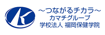 学校法人 福岡保健学院