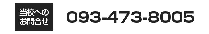 093-473-8005