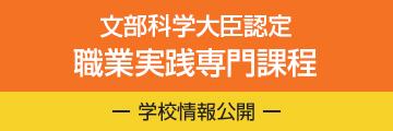 文部科学大臣認定 職業実践専門課程 学校情報公開