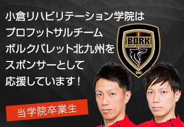 小倉リハビリテーション学院はプロフットサルチーム ボルクバレット北九州をスポンサーとして応援しています!