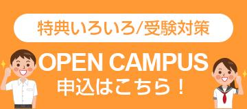 オープンキャンパス申込はこちら