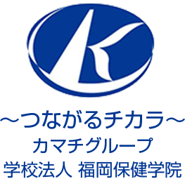 学校法人 福岡保健学院ロゴ