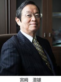 学院長 宮﨑澄雄