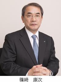 学院長 篠﨑康次