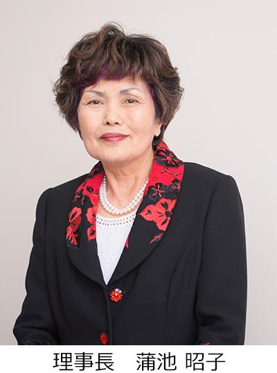 理事長 蒲池昭子