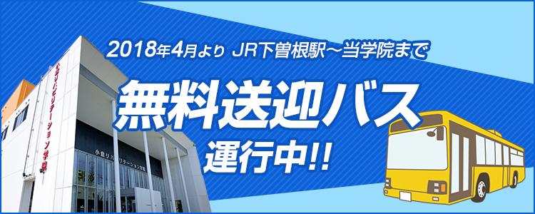 2018年4月より JR下曽根駅~当学院までの送迎バス運行開始決定!!