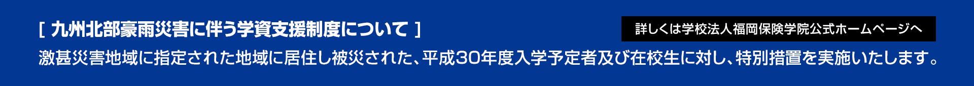 九州北部豪雨災害に伴う学資支援制度について