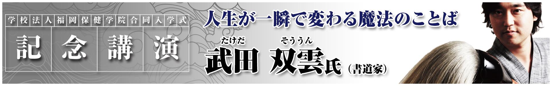 福岡保健学院合同入学式