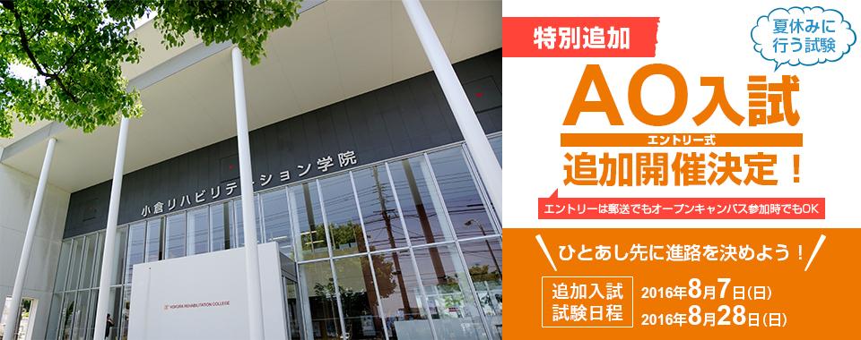 AO入試 追加開催決定!
