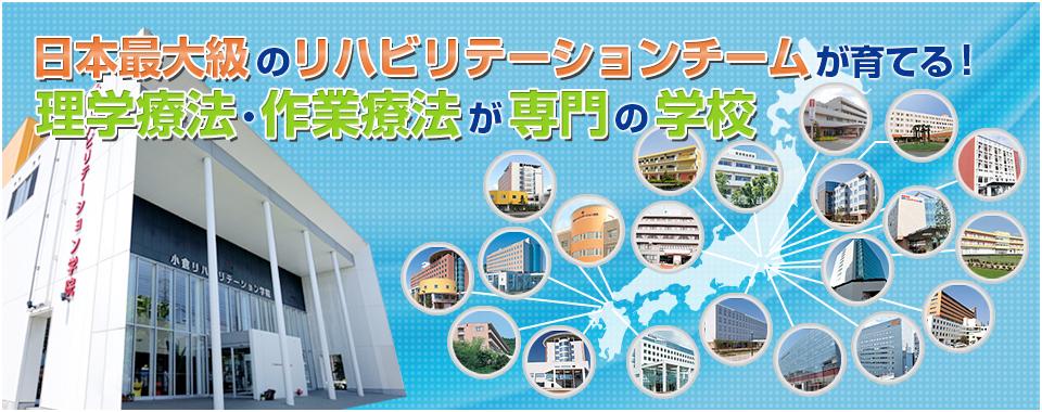 日本最大級のリハビリテーションチームが育てる!理学療法・作業療法が専門の学校