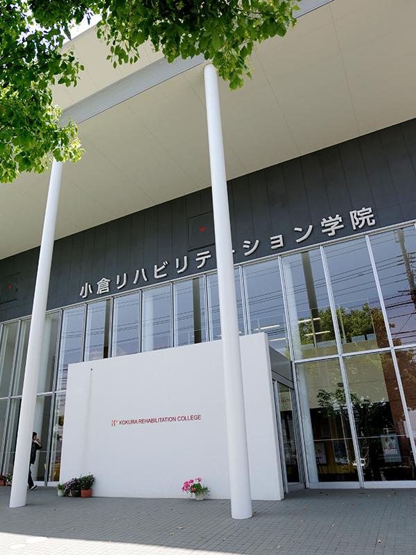 小倉リハビリテーション学院