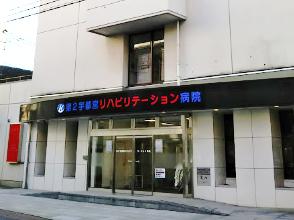 第2宇都宮リハビリテーション病院