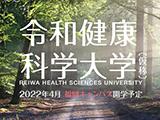 令和健康科学大学