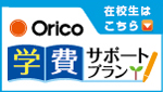 Orico 学費サポートプラン在校生用