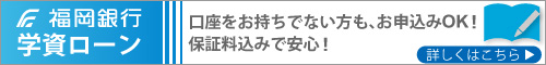 福岡銀行 学資ローン