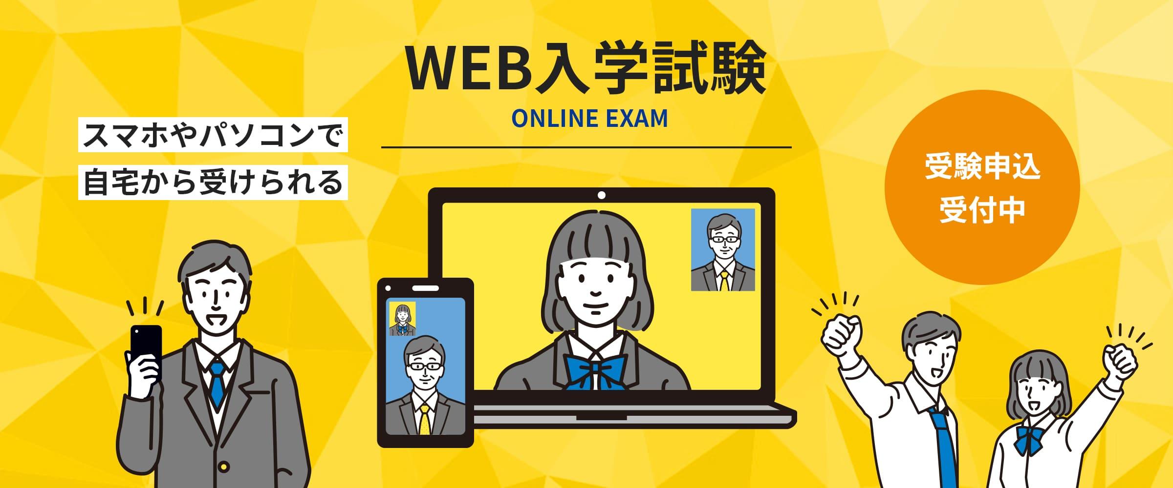 WEB入学試験