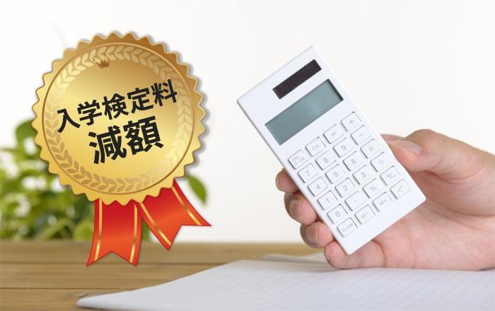 入学検定料減額