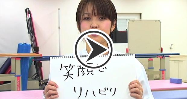 作業療法士 宮倉伶奈さん